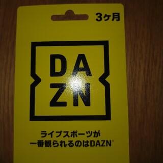 DAZN  3ヶ月 ダゾーン(その他)
