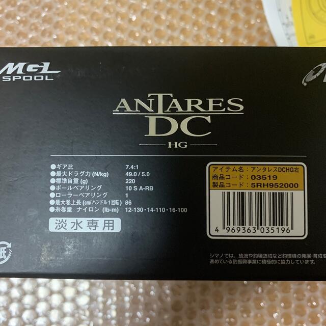 SHIMANO(シマノ)の16アンタレスDC HG 右巻 スポーツ/アウトドアのフィッシング(リール)の商品写真