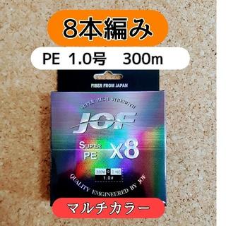 新品 PE ライン 1.0号 20lb 300m マルチカラー 1号 8編み(釣り糸/ライン)