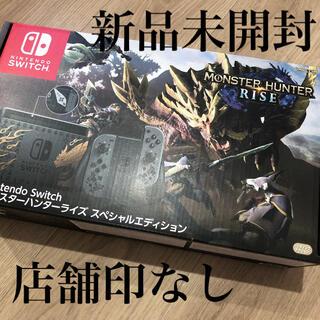 Nintendo Switch モンスターハンターライズスペシャルエディション(家庭用ゲーム機本体)