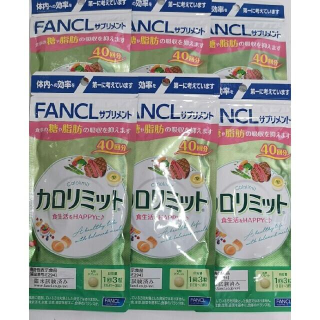FANCL(ファンケル)のファンケル カロリミット 40回分 6袋 コスメ/美容のダイエット(ダイエット食品)の商品写真