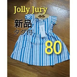 ウィルメリー(WILL MERY)の新品 タグ付 Jolly Jury袖フリル ストライプワンピース(ワンピース)