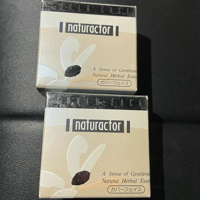 ナチュラクター カバーフェイス 130 20g 未使用 最安値 セット売り コスメ/美容のスキンケア/基礎化粧品(パック/フェイスマスク)の商品写真