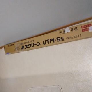 ホスクリーンUTM-S-W(日用品/生活雑貨)