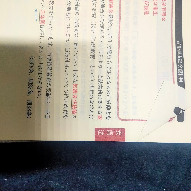 2021 LECリーガルマインド社労士出る順選択式徹底対策問題集   エンタメ/ホビーの本(資格/検定)の商品写真