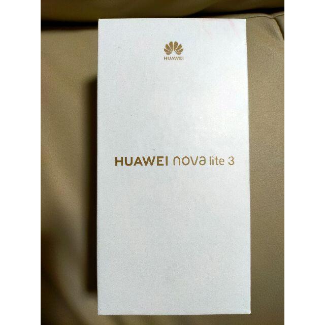HUAWEI(ファーウェイ)の(値下げ) 未使用 HUAWEI nova lite3 スマホ/家電/カメラのスマートフォン/携帯電話(スマートフォン本体)の商品写真