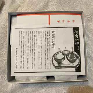 お食い初め 茶碗セット(お食い初め用品)