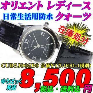 オリエント(ORIENT)の新品!オリエント(女)クォーツ CUB5J002B0¥16,500-(税込)(腕時計)