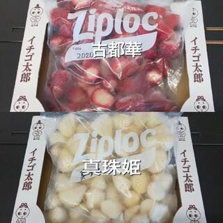 奈良県産 冷凍イチゴ 古都華&真珠姫 各2キロセット(フルーツ)