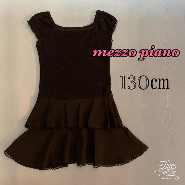 mezzo piano(メゾピアノ)の【メゾピアノ】黒フレアワンピース130㎝ キッズ/ベビー/マタニティのキッズ服女の子用(90cm~)(ワンピース)の商品写真