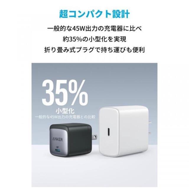 Apple(アップル)の【最新の急速充電器】Anker Nano II 45W【USB-C】 スマホ/家電/カメラのスマートフォン/携帯電話(バッテリー/充電器)の商品写真