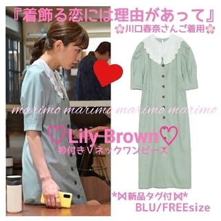 Lily Brown - 【新品】♥川口春奈さん♥《♡Lily Brown♡》衿付きVネックワンピース