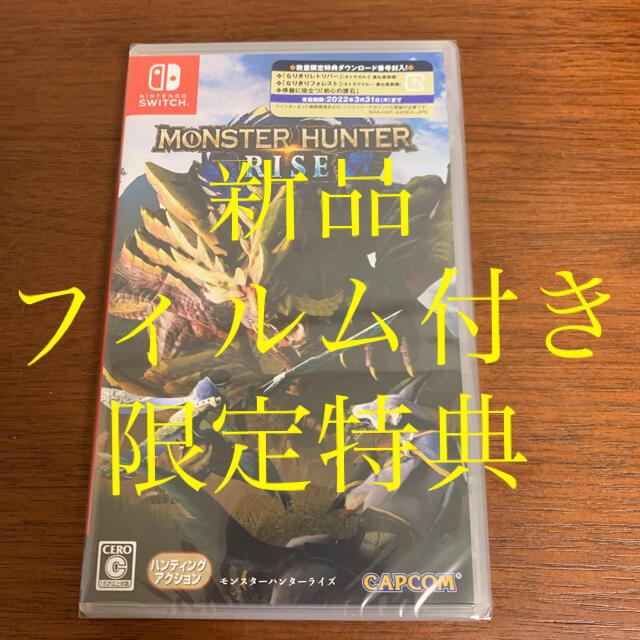 Nintendo Switch(ニンテンドースイッチ)のモンスターハンターライズ Switch 限定特典付き 新品未開封 ゲーム エンタメ/ホビーのゲームソフト/ゲーム機本体(家庭用ゲームソフト)の商品写真
