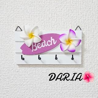 プルメリア✨フックインテリア✨紫✨ハワイアン雑貨(リビング収納)