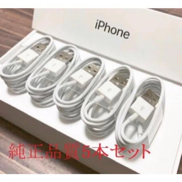 Apple(アップル)のiPhone充電器 ライトニングケーブル純正品質 5本セット送料無料 スマホ/家電/カメラのスマートフォン/携帯電話(バッテリー/充電器)の商品写真
