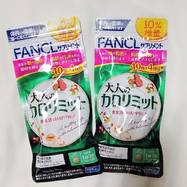 FANCL(ファンケル)の〔新品未開封〕FANCL 大人のカロリミット 44回分×2袋 コスメ/美容のダイエット(ダイエット食品)の商品写真
