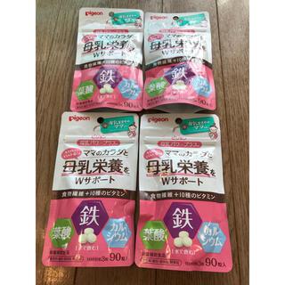 Pigeon - ピジョン 母乳パワープラス 4袋【1袋あたり999円‼️】リピ割対象※
