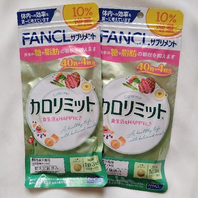 FANCL(ファンケル)の〔新品未開封〕FANCL カロリミット 44回分×2袋 コスメ/美容のダイエット(ダイエット食品)の商品写真