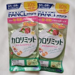 FANCL - 〔新品未開封〕FANCL カロリミット 44回分×2袋