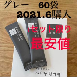 自任堂 空肥丸 コンビファン グレー 60袋 韓国 ダイエット お得