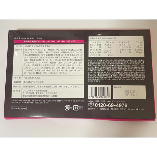 30包 トリプルビー BBB トリプルb AYA アヤトレ  コスメ/美容のダイエット(ダイエット食品)の商品写真