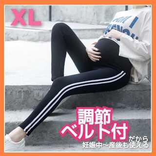 マタニティ レギンス 夏 ジャージ 下 パンツ サイズ調整 スパッツ ヨガ XL(マタニティタイツ/レギンス)
