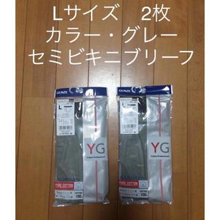 グンゼ(GUNZE)のL 2枚 グレー セミビキニ 新品 未開封 グンゼ GUNZE YV0040N(その他)