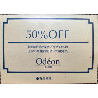 Odeon HAIR 50%OFF 券(その他)
