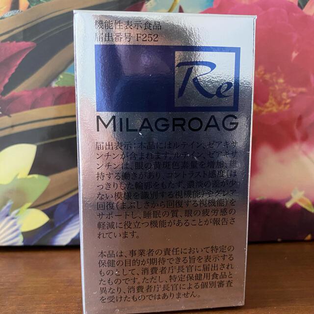 ミラグロAG MilagroG サプリ コスメ/美容のスキンケア/基礎化粧品(美容液)の商品写真