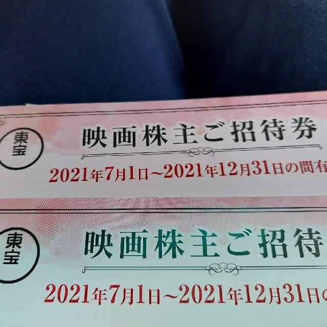東宝 映画株主ご招待券 最新 6枚セット チケットの優待券/割引券(その他)の商品写真