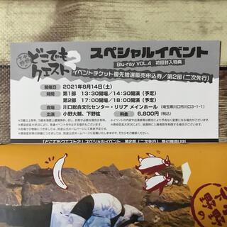小野下野のどこでもクエスト2 イベントチケット優先抽選販売申込券(声優/アニメ)