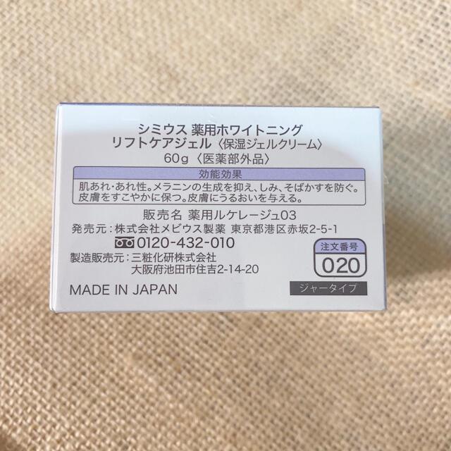 シミウス ホワイトニングリフトケアジェル  コスメ/美容のスキンケア/基礎化粧品(フェイスクリーム)の商品写真
