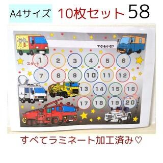 58. #Popoごほうびシール台紙A4サイズ10枚 ラミネート加工済み