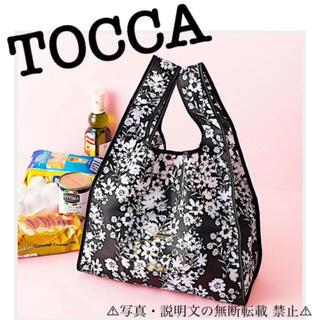 TOCCA - ⭐️新品⭐️【TOCCA】マイエコバッグ★付録❗️