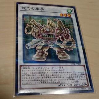 ユウギオウ(遊戯王)の武力の軍奏 ノーパラ 遊戯王(シングルカード)