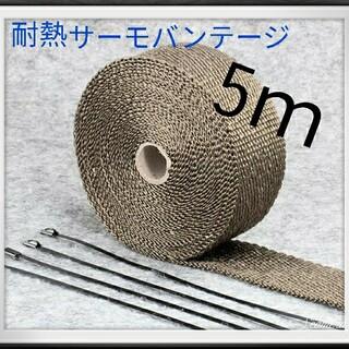耐熱サーモバンテージ①5m(装備/装具)