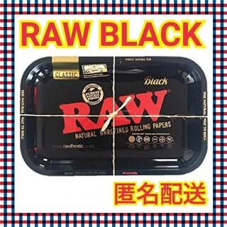 ローリングトレイ 手巻きたばこ RAW BLACK