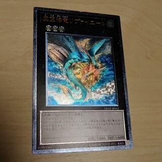 ユウギオウ(遊戯王)の虚空海竜リヴァイエール レリーフ 遊戯王(シングルカード)
