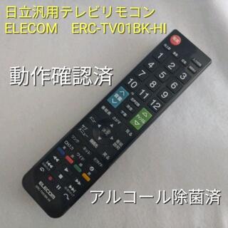 エレコム(ELECOM)の日立汎用TVリモコン Elecom ERC-TV01BK-HI  中古 動作品(その他)