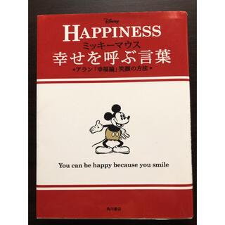 【美品】ミッキーマウス幸せを呼ぶ言葉