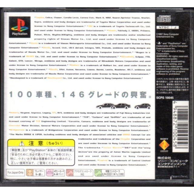 PlayStation(プレイステーション)の【20%引き対象】グランツーリスモ [Playstation/PS] エンタメ/ホビーのゲームソフト/ゲーム機本体(家庭用ゲームソフト)の商品写真
