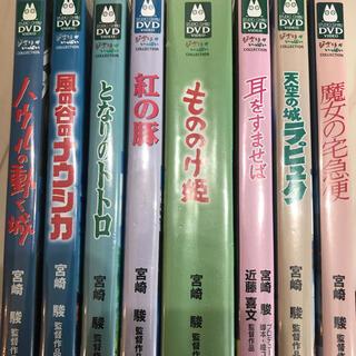 ジブリ(ジブリ)のジブリDVD 8点セット(日本映画)