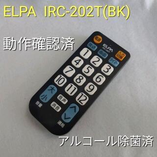 エルパ(ELPA)のELPA IRC-202T(BK) 簡単TVリモコン 23社対応 動作品 中古(その他)