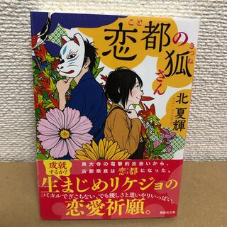 コウダンシャ(講談社)の恋都の狐さん(文学/小説)