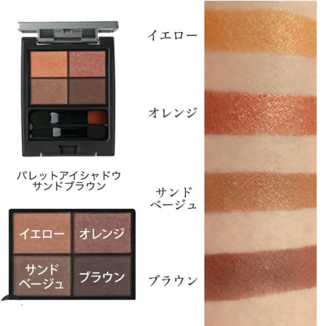 ETVOS(エトヴォス)の&be アンドビー パレットアイシャドウ サンドブラウン 2点セット コスメ/美容のベースメイク/化粧品(アイシャドウ)の商品写真