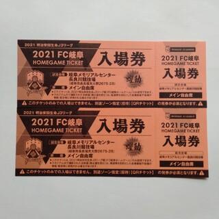 FC岐阜 ホーム戦チケット2枚組 メイン自由席(サッカー)