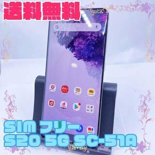 SIMフリー Samsung Galaxy S20 5G  SC-51A(スマートフォン本体)