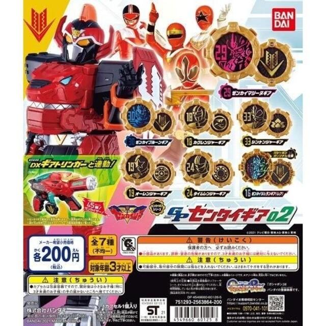 BANDAI(バンダイ)のシンケンジャーギア エンタメ/ホビーのフィギュア(特撮)の商品写真