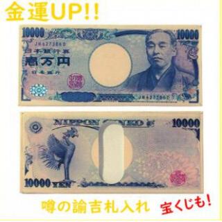 1万円札柄 財布 折りたたみ 金運アップ 福沢諭吉 カード入れ プレゼント 景品