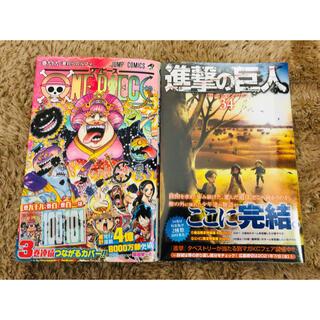 集英社 - ワンピース(99巻)&進撃の巨人(34巻)最新刊セット 新品